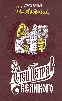 Дмитрий Иловайский Отец Петра Великого