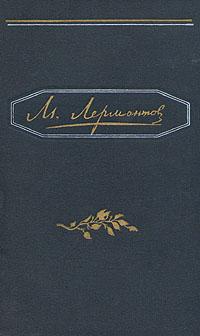 М. Лермонтов М. Лермонтов. Полное собрание сочинений в четырех томах. Том 3 лермонтов м странный человек сочинения