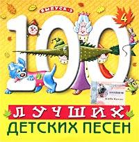 цена на 100 лучших детских песен. Выпуск 3. Диск 4