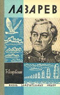 Б. Островский Лазарев