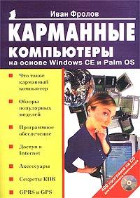 Иван Фролов Карманные компьютеры на основе Windows CE и Palm OS (+ CD-ROM) печников в карманные компьютеры pocket pc 2007