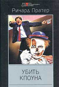 Ричард Пратер Убить клоуна