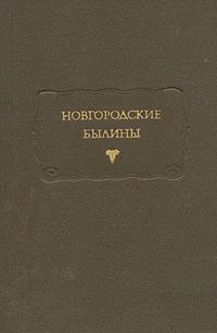 Новгородские былины