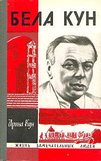 Ирина Кун Бела Кун