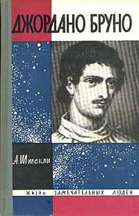 А. Штекли Джордано Бруно джордано а запретная тема роман