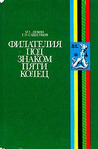 М. Е. Левин, Е. П. Сашенков Филателия под знаком пяти колец почтовые марки гонконга макао тайвани 7875 2015