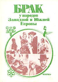 Брак у народов Западной и Южной Европы
