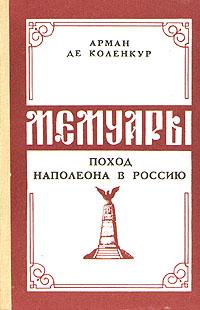 Арман де Коленкур Поход Наполеона в Россию арман де коленкур арман де коленкур мемуары