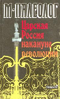 М. Палеолог Царская Россия накануне революции