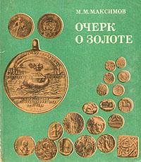 М. М. Максимов Очерк о золоте