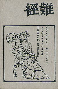 Д. А. Дубровин Трудные вопросы классической китайской медицины д степанов использование принципов классической китайской стратегии в современном бизнесе