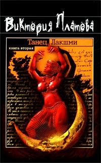 Виктория Платова Танец Лакшми. Книга вторая
