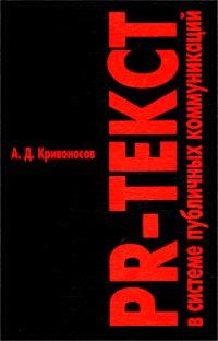 А. Д. Кривоносов PR-текст в системе публичных коммуникаций асланов тимур анатольевич pr тексты как зацепить читателя