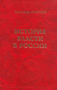 Александр Андреев История власти в России