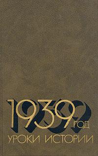 1939 год. Уроки истории не указано иосиф сталин от второй мировой до холодной войны 1939 1953