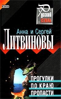 Анна Литвинова, Сергей Литвинов Прогулки по краю пропасти