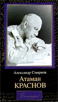 Атаман Краснов