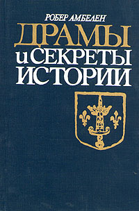 Робер Амбелен Драмы и секреты истории цена