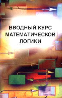 В. А. Успенский, Н. К. Верещагин, В. Е. Плиско Вводный курс математической логики цены