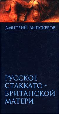 Дмитрий Липскеров Русское стаккато - британской матери