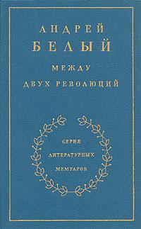 Андрей Белый Андрей Белый. Между двух революций андрей белый андрей белый на рубеже двух столетий