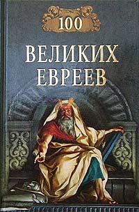 М. Шапиро 100 великих евреев