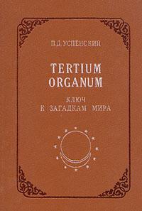 П. Д. Успенский Tertium organum. Ключ к загадкам мира пётр успенский ключ к загадкам мира