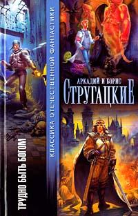 Аркадий Стругацкий, Борис Стругацкий Трудно быть богом стругацкий а стругацкий б трудно быть богом