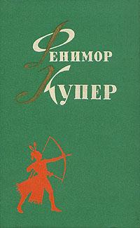 Фенимор Купер Фенимор Купер. Избранные сочинения в шести томах. Том 3