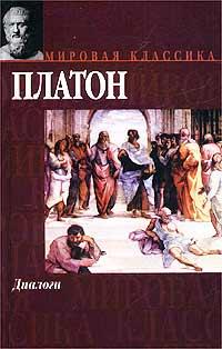 Платон Платон. Диалоги цена 2017