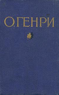 О. Генри О. Генри. Избранные произведения в двух томах. Том 2 генри о благородный жулик том 2