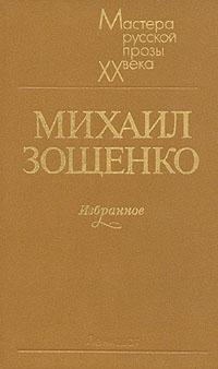 Михаил Зощенко. Избранное