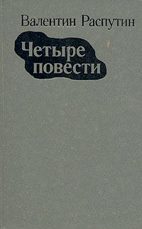 Валентин Распутин Валентин Распутин. Четыре повести