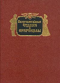 М. И. Пыляев Замечательные чудаки и оригиналы чудаки