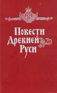 Повести древней Руси XI-XII века библиотека литературы древней руси том 1 xi xii века