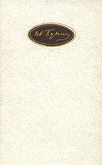 И. А. Бунин И. А. Бунин. Собрание сочинений в шести томах. Том 6