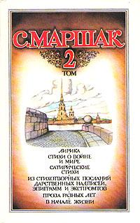 С. Маршак. Собрание сочинений в четырех томах. Том 2