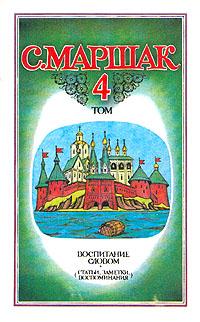 С. Маршак С. Маршак. Собрание сочинений в четырех томах. Том 4