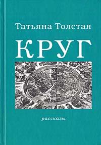 Татьяна Толстая Круг