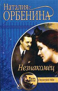 Наталия Орбенина Незнакомец