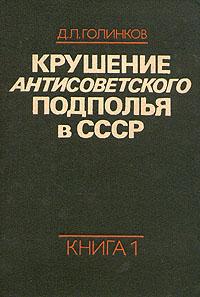 Д. Л. Голинков Крушение антисоветского подполья в СССР. В двух книгах. Книга 1