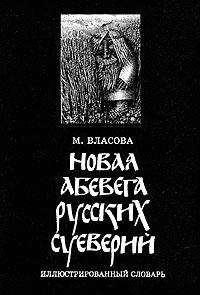М. Власова Новая Абевега русских суеверий. Иллюстрированный словарь недорого