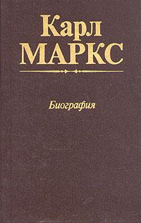 Карл Маркс Карл Маркс. Биография неизвестный автор сапоги карла маркса