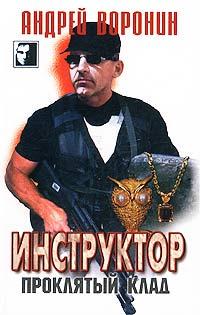 Андрей Воронин Инструктор. Проклятый клад футболка инструктор