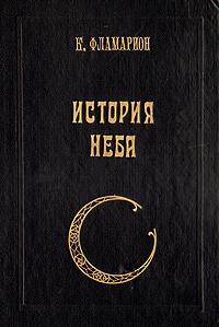 К. Фламарион История неба