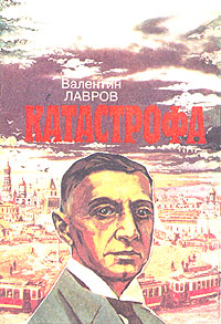 Валентин Лавров Катастрофа валентин лавров катастрофа комплект из 2 книг