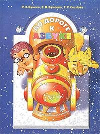 По дороге к Азбуке. Учебник-тетрадь для дошкольников 4-6 лет в 4-х частях. Часть 2