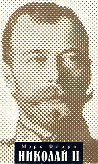 Марк Ферро Николай II стоимость