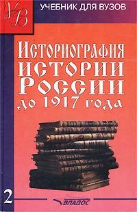 М. Ю. Лачаева, Н. М. Рогожин, Г. Р. Наумова Историография истории России до 1917 года. Том 2