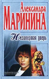 Александра Маринина Незапертая дверь
